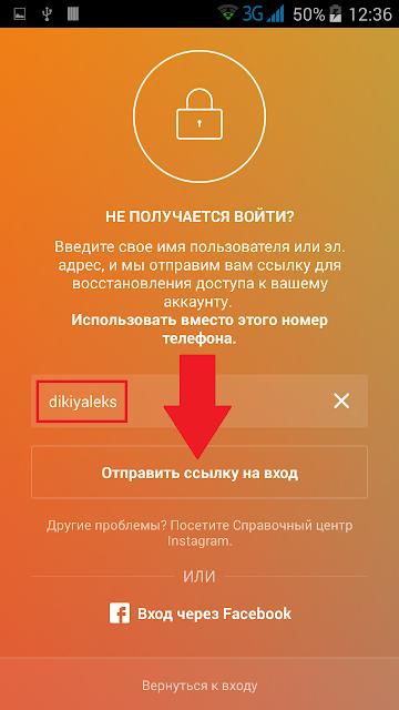 Восстановление пароля через мобильный