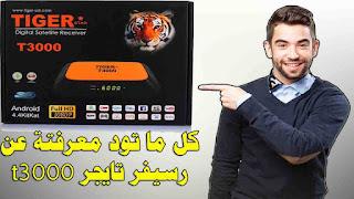 كل ما تود معرفتة عن ريسيفر تايجر 3000 tiger t3000