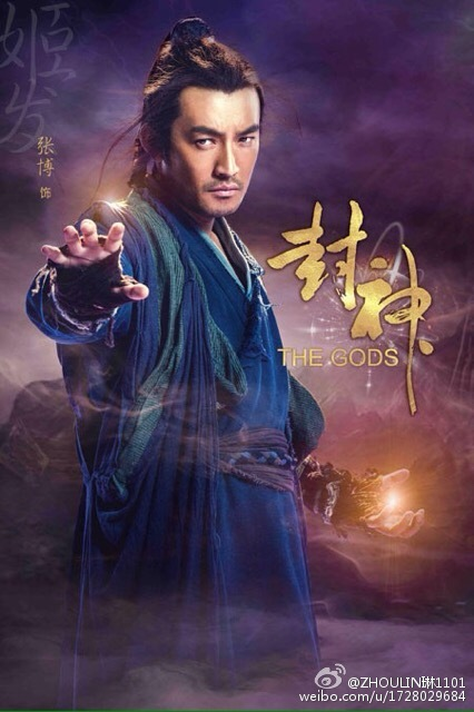 The Gods character poster Zhang Bo