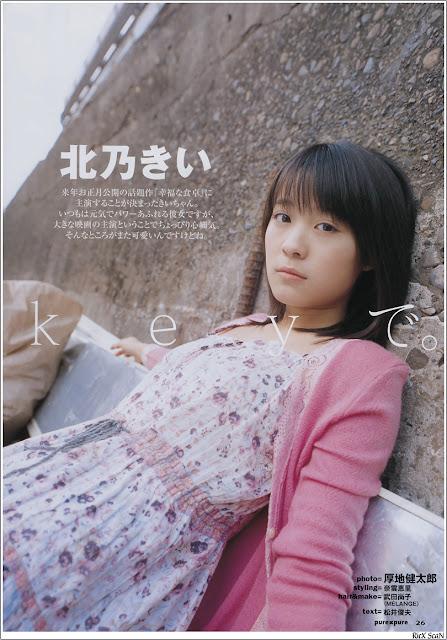 Kie Kitano 北乃きい Pure x Pure Vol 35 Photos
