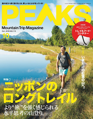 PEAKS (ピークス) 2019年10月 zip online dl and discussion