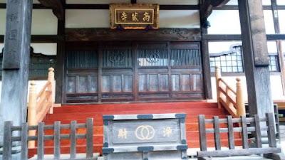 高蔵寺 多摩四国八十八霊場10番札所