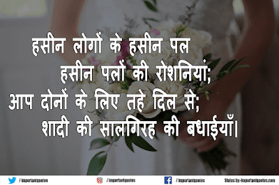 marriage anniversary wishes in hindi,marriage anniversary wishes in hindi shayari,marriage anniversary wishes in hindi font,marriage anniversary wishes in hindi for wife