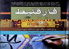 Farqaleet by Hakeem Muhammad Imran Saqib