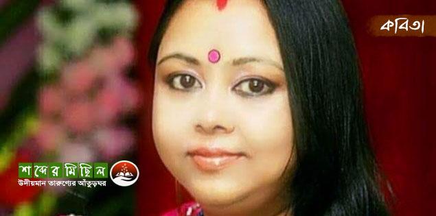 মৌসুমী মন্ডল দেবনাথ