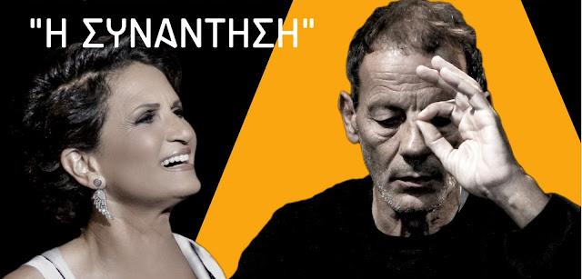 Η Άλκηστις Πρωτοψάλτη συναντά τον Σταύρο Ξαρχάκο στο Άργος  στις 18 Αυγούστου