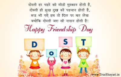friendship-day-shayari-hindi-images
