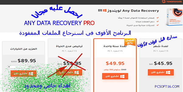 restore, recovery, files, free, gratuit, 2019, giveaway