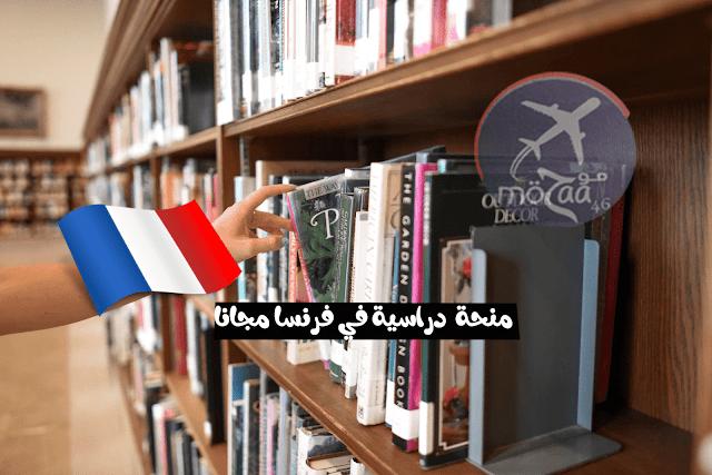 منح دراسية للدراسة في فرنسا مجانا