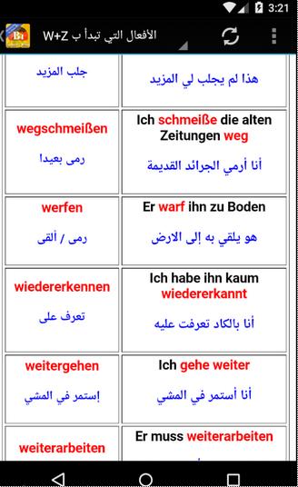 تطبيق افعال B1 مع جمل ومترجمة للغة العربية