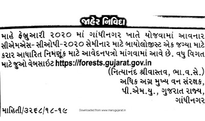 Gujarat Forest Department Recruitment 2019 / Biologist Post: