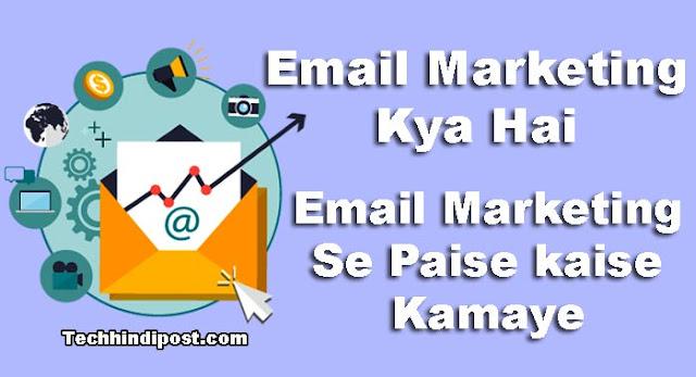 Email Marketing Kya hai Email Marketing Se Paise Kaise Kamaye