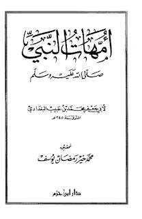 أمهات النبي - محمد البغدادي