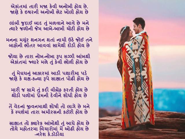 एकांतमां तारी मजा केवी अनोखी होय छे. Gujarati Gazal By Naresh K. Dodia