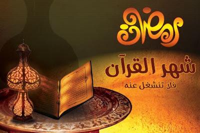 كيف تختم القرأن الكريم خلال شهر رمضان بكل سهوله وبدون مجهود كبير