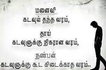 Friendship Tamil Kavithai