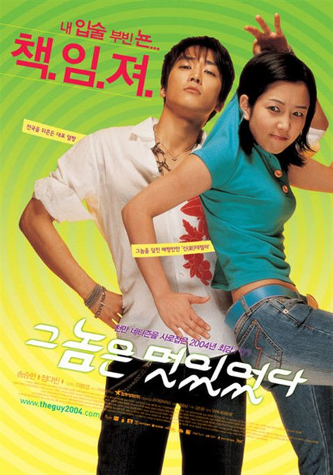 Movie Reviews and My Prattle...: [Korean] He Was Cool