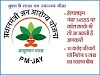 pradhan mantri jan arogya yojana (PMJAY) abhiyan kya hai - full Jaankari in hindi