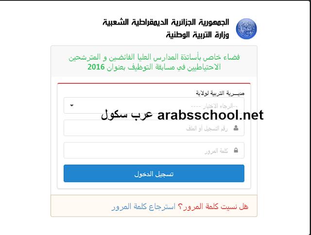 الدخول الي موقع الاساتذة الاحتياطيين tawdif.education.gov.dz