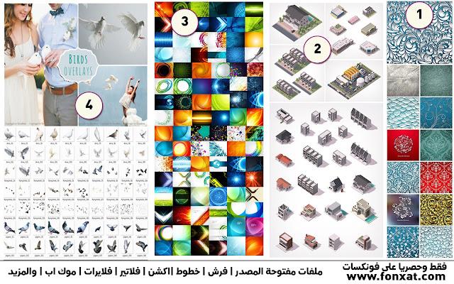 تجميعات ملحقات للفوتوشوب  : مكونة من ملفات مفرغة png لطيور ومبانى وباتيرن وخلفيات EPS