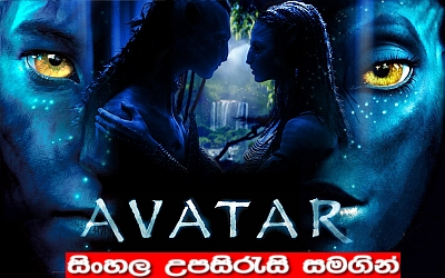 Sinhala Sub - Avatar