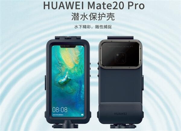 هواوي تطرح حافظات لهواتف Mate 20 Pro ضد الماء