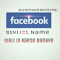 facebook stylist name wali id kaise banaye