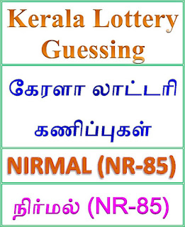 www.keralalotteries.info NR-85, live- NIRMAL -lottery-result-today,  Kerala lottery guessing of NIRMAL NR-85, NIRMAL NR-85 lottery prediction, top winning numbers of NIRMAL NR-85, ABC winning numbers, ABC NIRMAL NR-85  07-09-2018 ABC winning numbers, Best four winning numbers, NIRMAL NR-85 six digit winning numbers, kerala-lottery-results,