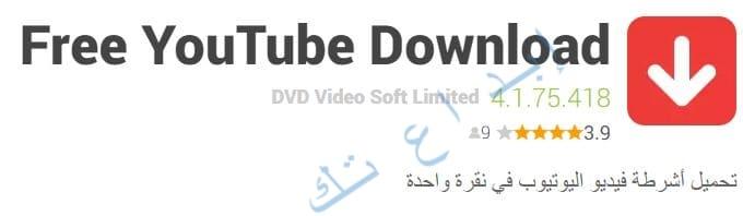 تطبيق Free YouTube Download (اندرويد، ويندوز، ماك)