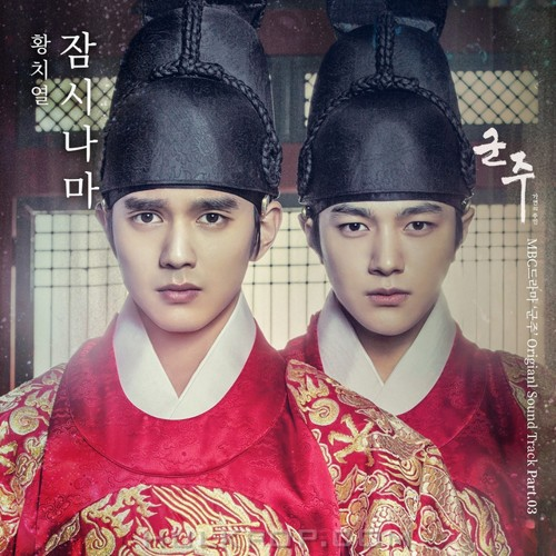 Hwang Chi Yeul – The Ruler: Master of the Mask OST Part.3