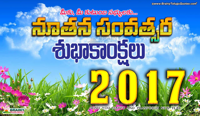 Telugu New Year Quotes-2017 New Year Quotes Greetings in Telugu, Telugu Greetings on New Year
