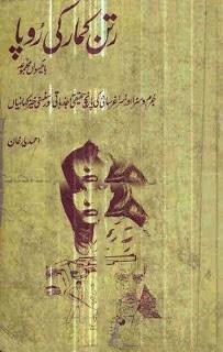 Ratan Kumar Ki Roopa By Ahmed Yar Khan PDF Free Download