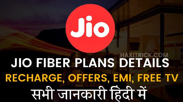 Jio Fiber Broadband Plans Details and Offer In Hindi
