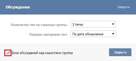 Как перенести обсуждения в группе Вконтакте