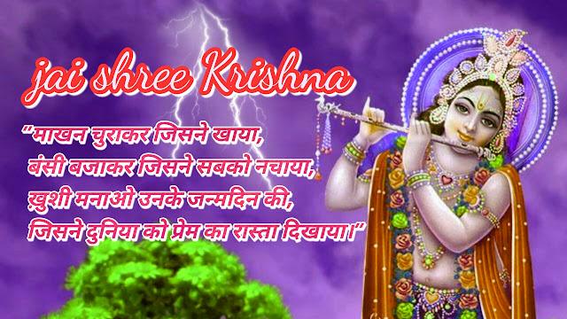 Happy little krishana Janmastami 2020greeting cards,wishes,wallpaper Happy Janmastami greeting card,sms image,sms hindi,lord krishna,radhe,makhanchor,hinditecharea.com