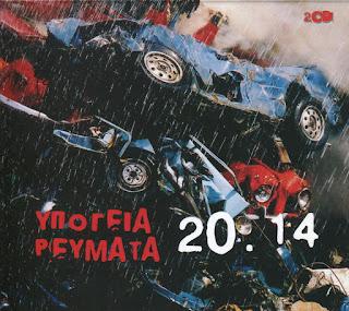 ΥΠΟΓΕΙΑ ΡΕΥΜΑΤΑ - 20.14 front