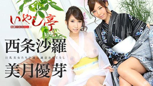 [Carib-248] Sophisticated Adult Healing - Sara Saijou, Mizuki Yume (UNCENSORED)