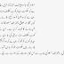 Gov Wants Pak Army Takes Down