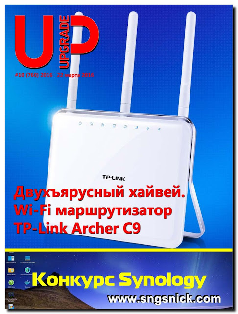 UPgrade №10 (760) 22 марта 2016 - Обложка журнала
