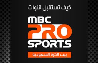 تردد قناة أم بي سي برو mbc pro القناة المجانية لبث مباراة الأهلي السعودي والفتح دوري جميل للمحترفين مباشرة