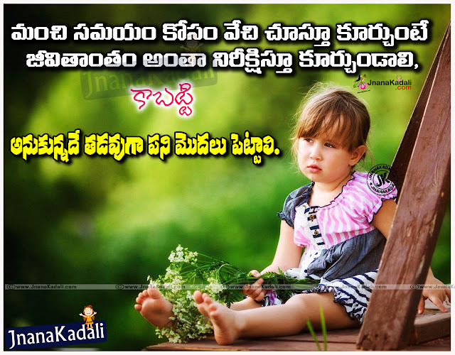 Best Telugu Friendship Quotes with images, Top Telugu Friend quotes with HD wallpapers, Friendship quotes in Telugu Language, Nice Telugu Friendship Quotes for Face book Face book Whatsapp Tumblr, Best Friendship Quotes sayings, Best Friendship Quotes ever, Best Telugu inspirational quotes, Best Inspirational Telugu Quotes, Best Telugu quotes, Inspirational Telugu Quotes, Telugu Quotes, Inspirational Life quotes in Telugu, Goodreads telugu, Best famous telugu quotes, Best famous inspirational quotes, Telugu quotations, Life quotes in telugu,Best inspirational quotes, Best famous goodreads, Best inspirational Quotations, Best famous telugu Quotations, Inspirational life quotes with hd wall papers