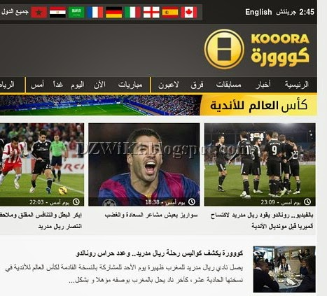 موقع كووورة الموقع العربي الرياضي الأول www.kooora.com