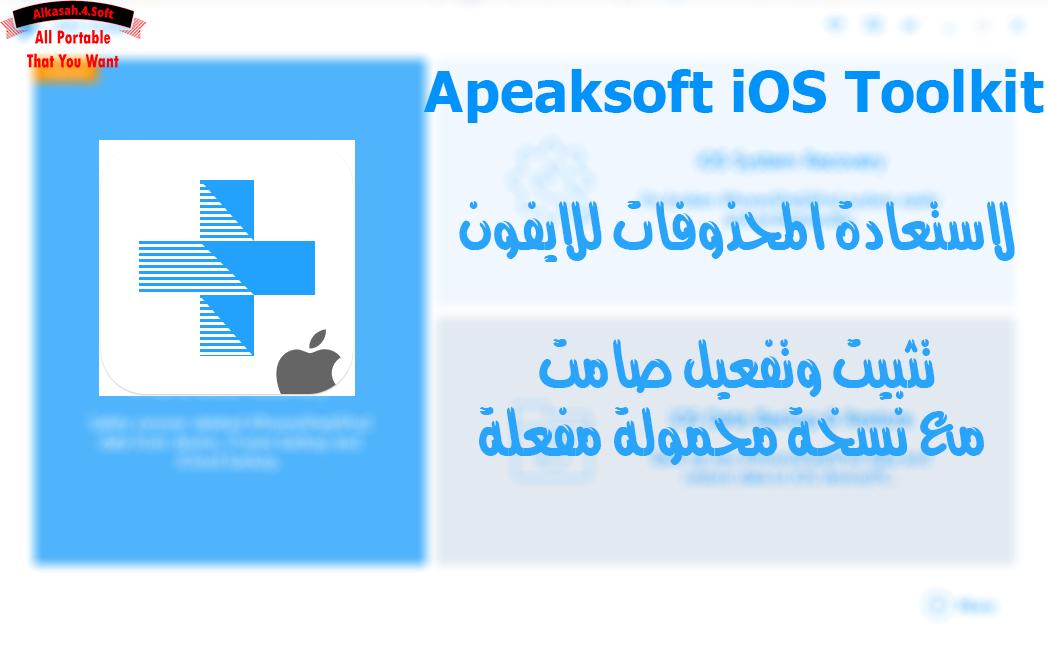 برنامج Apeaksoft iOS Toolkit لاستعادة المحذوفات للايفون النسخة الكاملة بالتفعيل