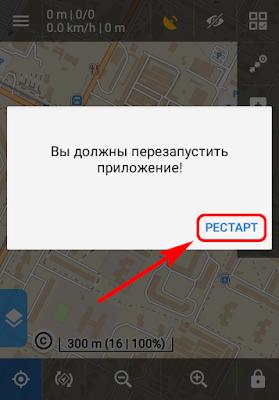 Нажимаем Рестарт