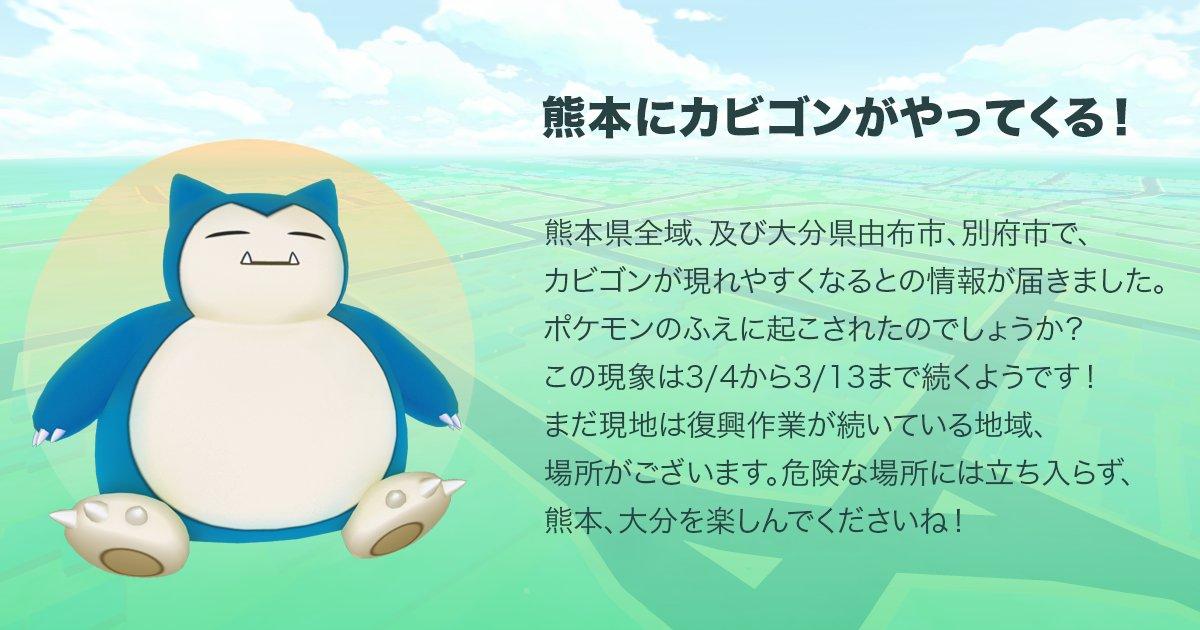 C55e3bvWAAACTW0 - 日本限定!Pokemon Go 熊本卡比祭 - 滿滿卡比等你抓,飛人們又有福啦!