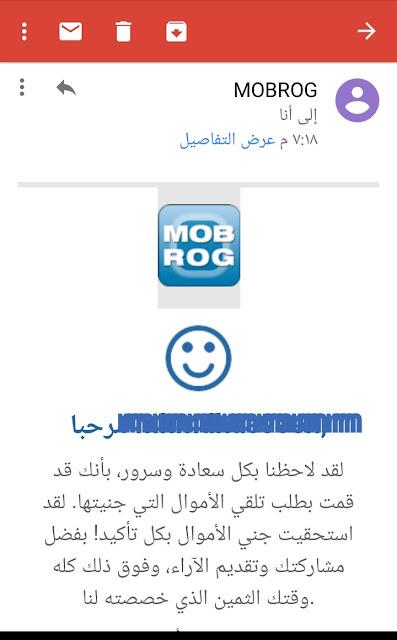 رسالة من موقع موبروق تؤكد سحب الأرباح