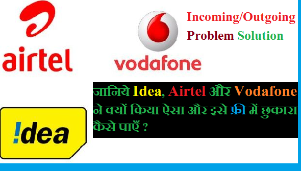 Idea, Airtel, Vodafone Incoming/Outgoing band se chhutkara pane ka tarika Idea, airtel, Vodafone, incoming/outgoing problem solution hindi, Idea, Airtel, Vodafone validity recharge plans