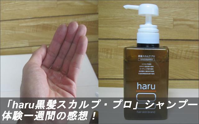 「haru黒髪スカルプ・プロ」シャンプー体験一週間の感想!