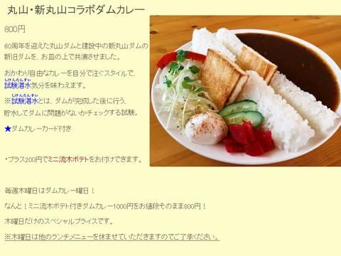 HP情報 ひだまりキッチンSoramame(ソラマメ)