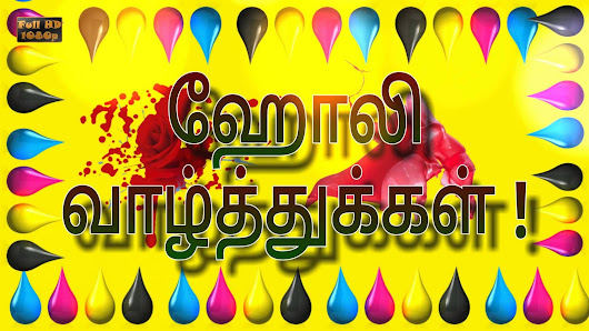 {{2017}}* Best Happy Holi Tamil Images Messages Wishes Quotes SMS Greetings Status